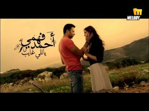 Ahmed Fahmy - Yalli Ghayeb / أحمد فهمى - ياللى غايب
